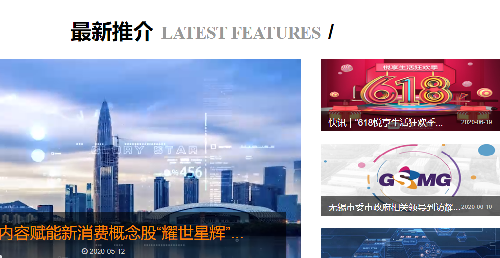 Glory Star New Media Group Holdings (Nasdaq Stock: GSMG) Partners with Industry Leader JD.com